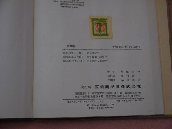 医学士(東京教育大学付属盲学校...