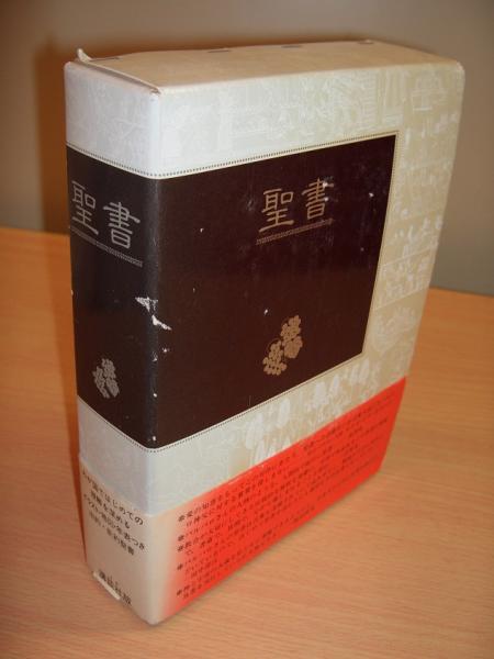 聖書(旧約/新約)