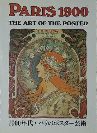 1900年代・パリのポスター芸術(ヘルマン シャルト) / 古本、中古本、古 ...