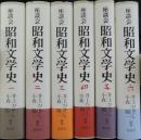 座談会昭和文学史 全6巻 揃い