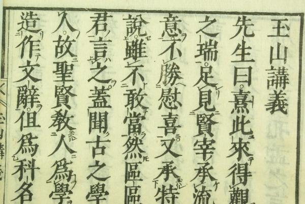 玉山講義・玉講附録 5巻5冊([山...