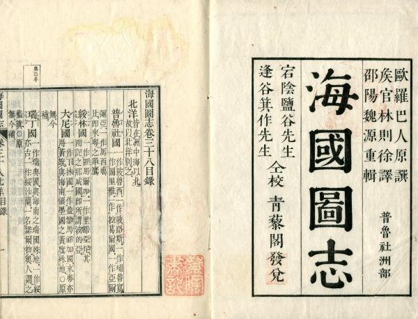 海国図志 普魯社國 1冊(魏源輯 ...