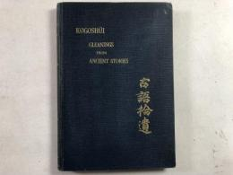KOGOSHUI GLEANINGS FROM ANCIENT STORIES 1冊