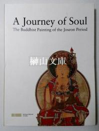 A Journey of Soul : the Buddhist painting of the Joseon period