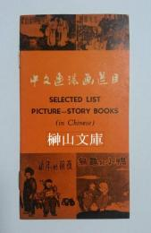 目録 中国連環画選目 SELECTED LIST PICTURE-STORY BOOKS in Chinese