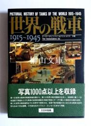 世界の戦車 1915~1945 PICTORIAL HISTORY OF TANKS OF THE WORLD 1915~1945