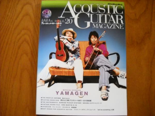 Acoustic guitar magazine アコ...