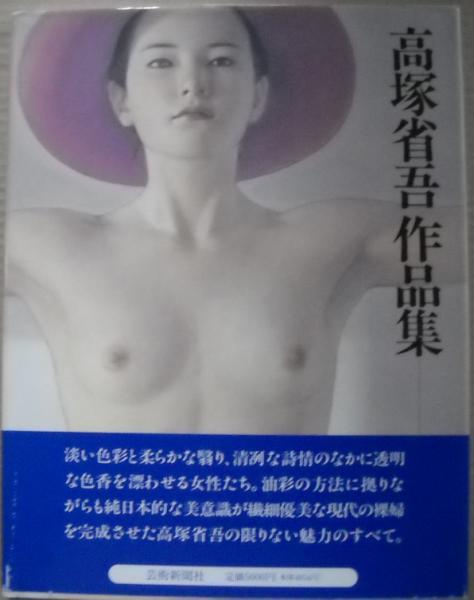 高塚省吾の画像 p1_5