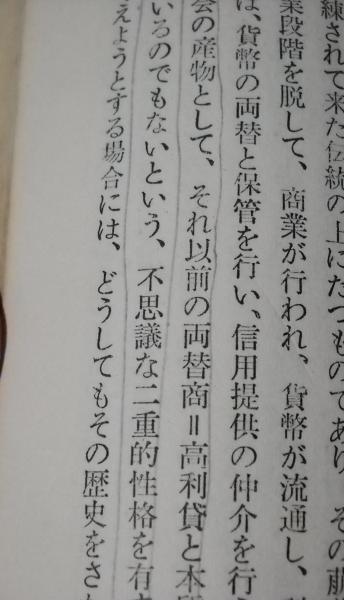 銀行の歴史(アシル・ドーファン=ムーニエ 著 ; 荒田俊雄, 近沢敏里 共 ...