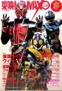 東映ヒーローMAX Vo.42 2012 Summer
