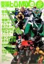 東映ヒーローMAX Vol.43 2012 Autumn