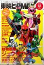 東映ヒーローMAX Vol.53 2016 Winter