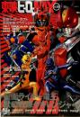 東映ヒーローMAX Vol.20 2007 Winter