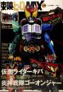 東映ヒーローMAX Vol.25 2008 Spring