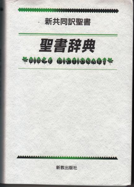 新共同訳聖書 聖書辞典(秋山憲兄 監修) / 栄文社 / 古本、中古本、古 ...