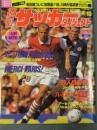 週刊サッカーダイジェスト 16巻35号 (1995.9.13)- = 通算...