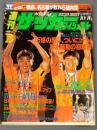 週刊サッカーダイジェスト 17巻40号 (1996.10.16)- = 通...