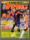 週刊サッカーダイジェスト 17巻36号 (1996.9.18)- = 通算...