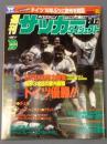 週刊サッカーダイジェスト 17巻27号 (1996.7.17)- = 通算...
