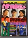 週刊サッカーダイジェスト 17巻18号 (1996.5.8)- = 通算3...