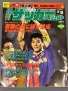週刊サッカーダイジェスト 16巻30号 (1995.8.9)- = 通算2...