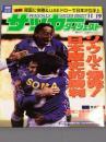 週刊サッカーダイジェスト 18巻45号 (1997.11.19)- = 通...