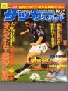 週刊サッカーダイジェスト 18巻42号 (1997.10.29)- = 通...