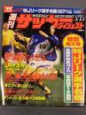 週刊サッカーダイジェスト 17巻10号 (1996.3.13)- = 通算...