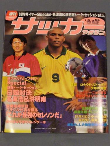 週刊サッカーマガジン / 本源郷 ...