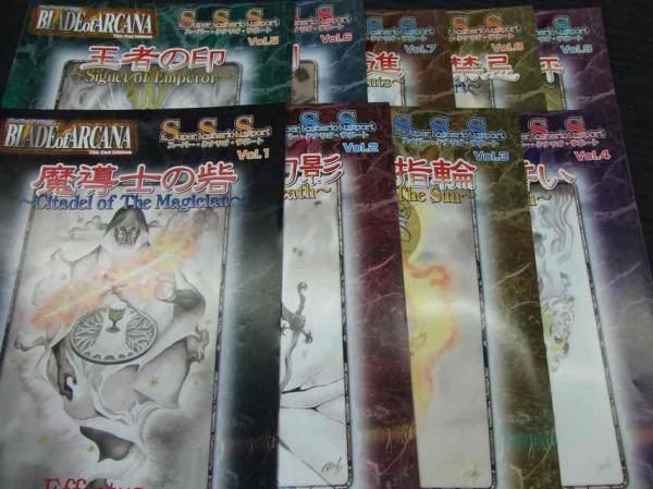 <TRPG> ブレイド・オブ・アルカナ The 2nd Edition SSS(スーパー・シナリオ・サポート) 1から9まで(鈴吹太郎/F.E.A.R.) / 万歩書店 / 古本、中古本、古書籍の通販は「日本の古本屋」