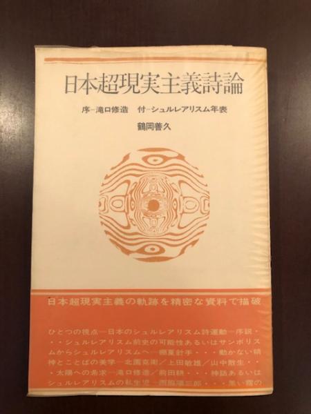 日本超現実主義詩論(鶴岡善久) / ロンサール書店 / 古本、中古本、古 ...