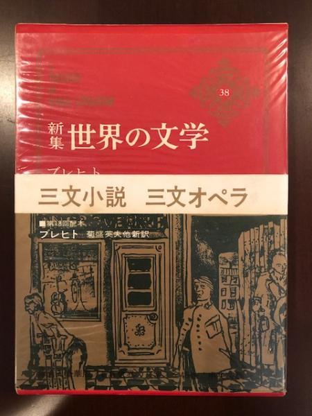 新集世界の文学38 「三文小説」「三文オペラ」(ブレヒト) / ロンサール ...