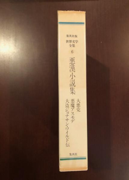 世界文学全集6 悪漢小説集 『大悪党』『悪魔アスモデ』『大盗 ...