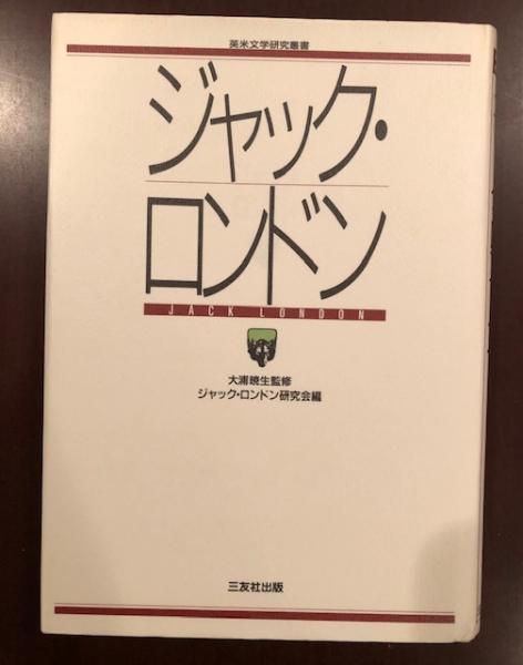 青春の挫折(ボーヴォワール) / ロンサール書店 / 古本、中古本、古書籍 ...