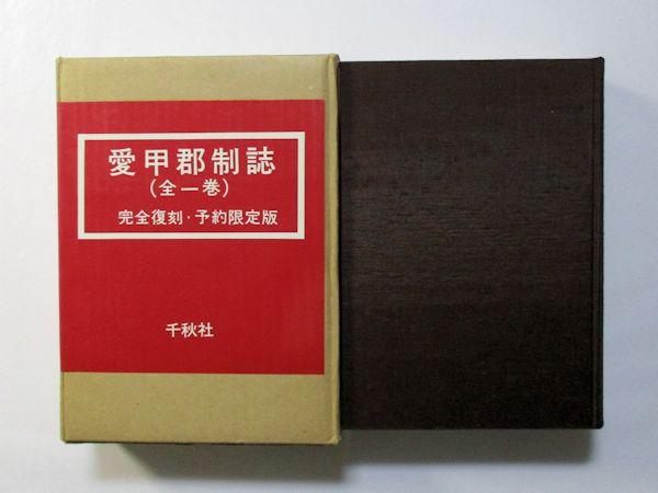 愛甲郡制誌(愛甲郡教育会 編纂) / 古本、中古本、古書籍の通販は「日本 ...