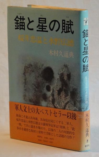 錨と星の賦 (木村久邇典) / 雑草文庫 / 古本、中古本、古書籍の通販は ...