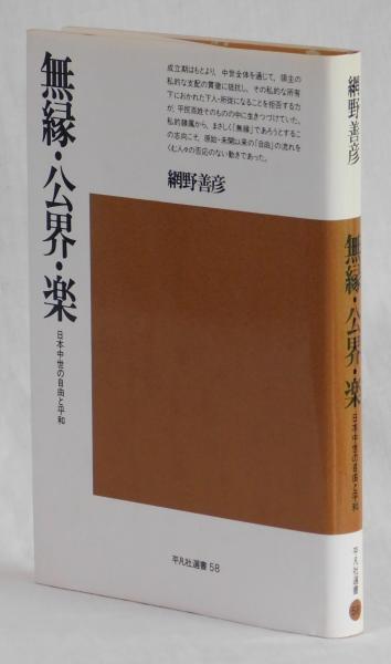無縁・公界・楽 日本中世の自由と平和(網野善彦) / 雑草文庫 / 古本 ...