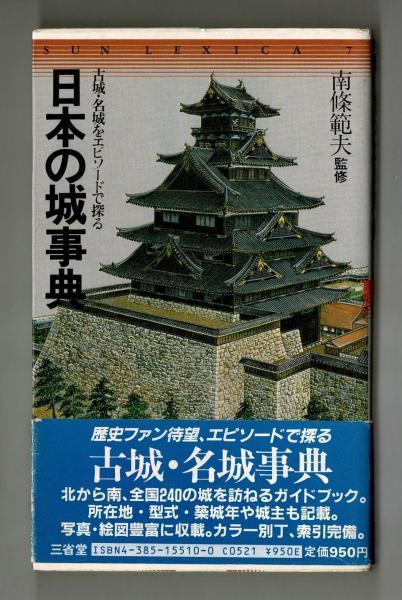 日本の城事典(南條範夫 監修) / 古本、中古本、古書籍の通販は「日本の ...