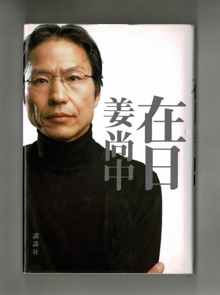 在日(姜尚中) / 雑草文庫 / 古本、中古本、古書籍の通販は「日本の ...