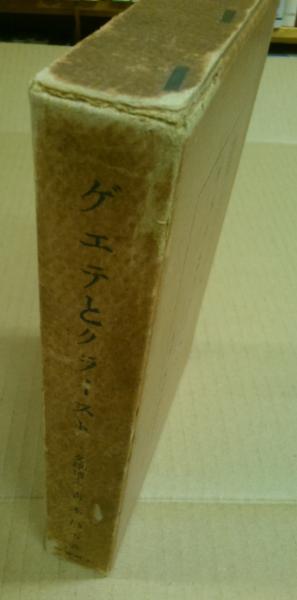ゲエテとクライスト(青木昌吉) /...