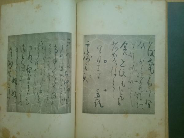 日本名筆全集 書状集 正続(2冊...