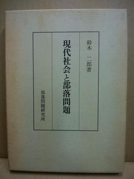 部落 広島