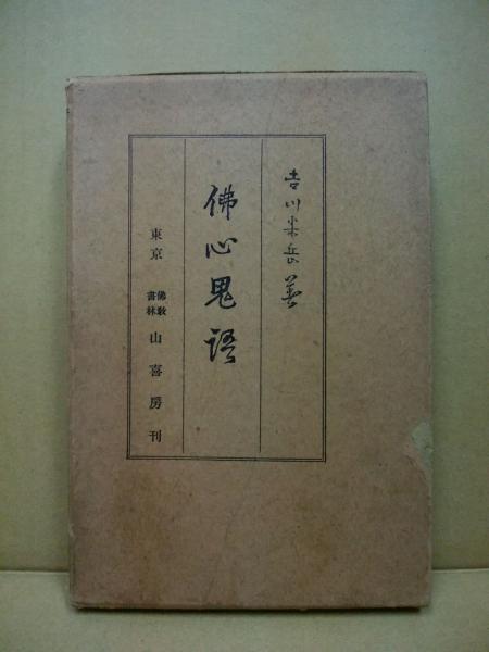 仏心鬼語(吉川宗充) / (広島)大学堂書店 / 古本、中古本、古書籍の通販 ...