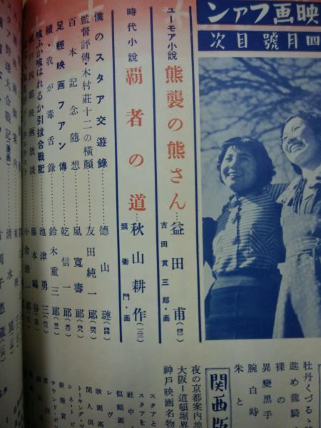 映画ファン 第2巻4号 昭和12年4月号 / 古本、中古本、古書籍の通販は ...