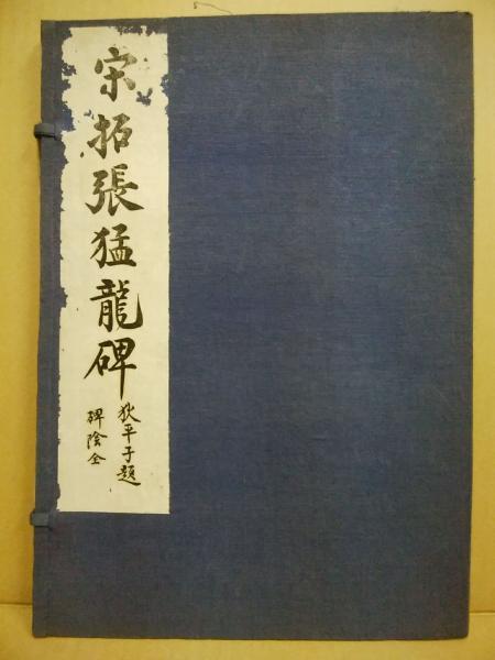 宋拓張猛龍碑 / (広島)大学堂書...