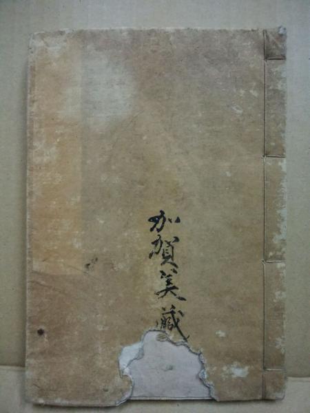 浄土論啓蒙 全(慧海 述 ; 足利義...