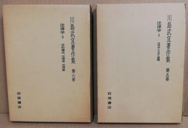 川島武宜著作集 第5・6巻 法律学...