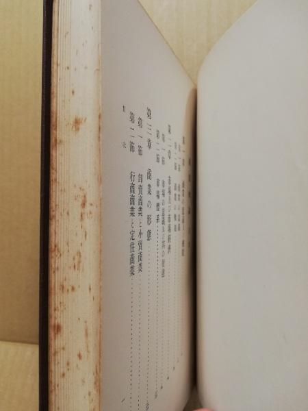 商業問題 現代経済学全集 ; 第21巻(内池廉吉 [ほか] 著) / (広島)大学 ...