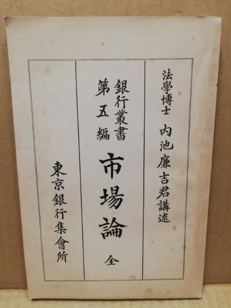 市場論 : 全(内池廉吉講述) / (広島)大学堂書店 / 古本、中古本、古 ...