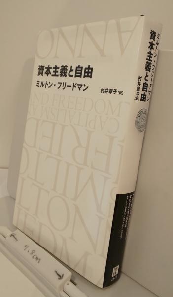 資本主義と自由 日経BPクラシックス(ミルトン・フリードマン 村井章子 ...